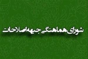 «حزب همبستگی ایران اسلامی» رئیس دورهای شورای هماهنگی جبهه اصلاحات شد