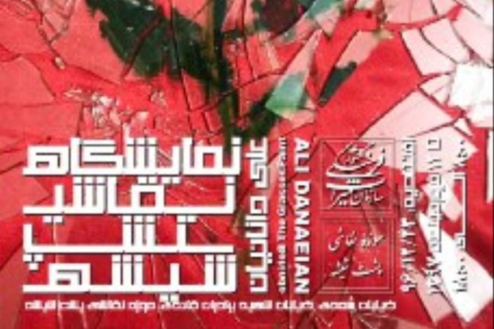 آثار علی داناییان در موزه نقاشی پشت شیشه