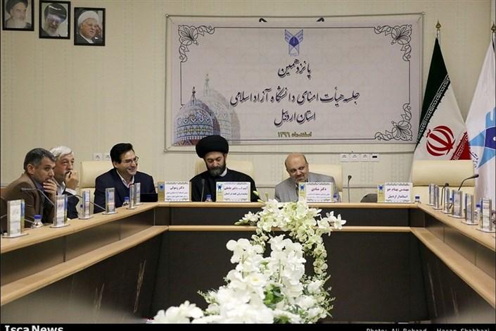 پانزدهمین جلسه هیات امنای دانشگاه آزاد اسلامی استان اردبیل