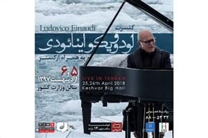 پیانیست یخهای قطبی به تهران میآید/ اینائودی در وزارت کشور