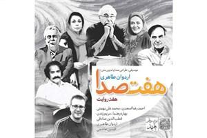 «هفت صدا»  روایتی از شاعران منتشر شد+ صوت