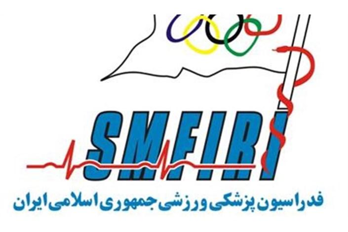 مجمع عمومی فدراسیون پزشکی ورزشی فردا برگزار می شود
