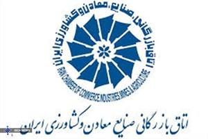 اتاق بازرگانی ایران؛ قاتل جان یا قاتق نان اقتصاد؟
