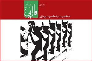 تازه ترین شماره  فصلنامه بنیاد سینمایی فارابی منتشر شد
