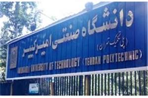 جزئیات تجمع اعتراض آمیز در دانشگاه امیرکبیر