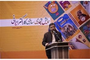نخستین همایش «تجاریسازی کاراکتر ایرانی» برگزار شد/حمایت از تولیدکنندگان محصولات شخصیتمحور