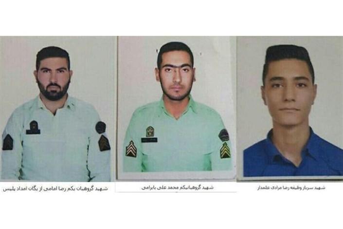 شهدای نیروی انتظامی