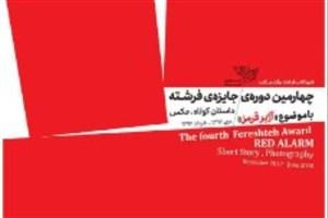 نمایش برگزیدگان «جایزه فرشته» در شهرهای ایران