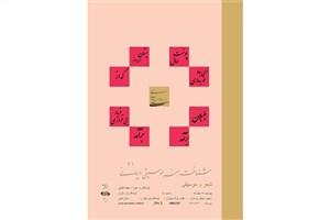 فرهنگسرای نیاوران میزبان برنامه «شناخت هنر موسیقی ایرانی» شد