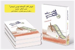 انتشار کتابی برای انیمیشن سازان