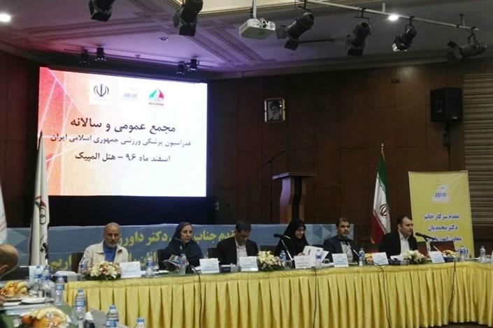 برگزاری مجمع سالیانه فدراسیون پزشکی ورزشی با حضور محمدیان