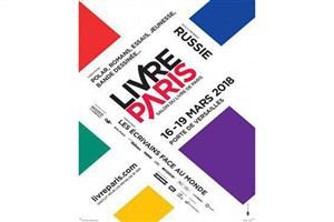 نمایشگاه پاریس میزبان نشر ایران می شود