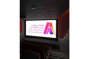 افتتاح یک پردیس سینمایی در شمال تهران
