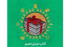 آغاز  سومین «عیدانه کتاب» در استان ها
