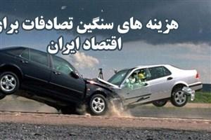 هزینه سنگین تصادفات رانندگی برای اقتصاد ایران /  وقتی 8 درصد GDP بلعیده می شود!