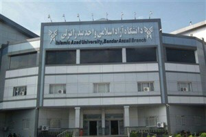 همه چیز درباره دانشگاه آزاد اسلامی واحد بندر انزلی