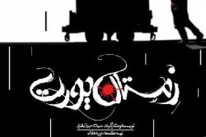 آغاز فروش اینترنتی جنجالیترین مستند جشنواره عمار