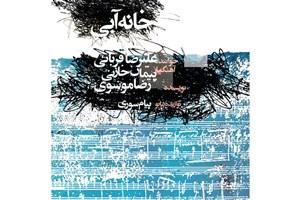 خانه آبی با صدای علیرضا قربانی منتشر شد