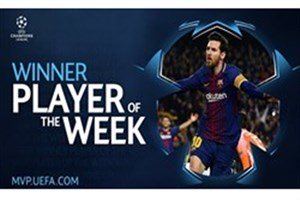 مسی بهترین بازیکن هفته لیگ قهرمانان اروپا شد
