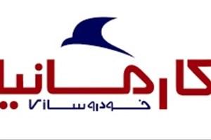 جوابیه خودروسازی کارمانیا مبنی بر خبر توقف تولیدات این شرکت در بهمن ماه
