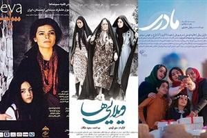 آثار فیلمسازان زن ایرانی در جشنوارهها و مجامع جهانی نمایش داده شد
