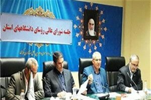 بررسی کاهش 40 درصدی جذب دانشجو در مراکز علمی استان مرکزی