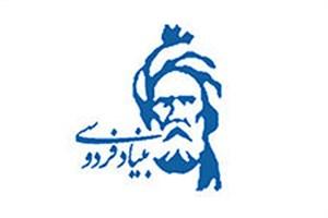 اعلام فراخوان جشنواره آفرینشهای هنری شاهنامه فردوسی