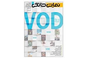 نشریه تخصصی «نمایش خانگی» منتشر شد