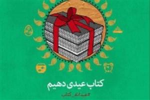 فروش بیش از ۱۵۴ هزار نسخه کتاب در سومین عیدانه کتاب