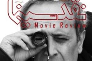 مجله «نقد سینما» محافظه کاری در سینمای ایران را بررسی کرد