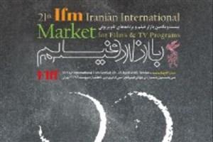 برپایی بازار فیلم سیوششمین جشنواره جهانی فیلم فجر با 42 غرفه/ نشستهای تخصصی برپا میشود