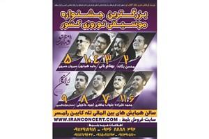 بزرگترین جشنواره موسیقی کشور نوروز 97 در رامسر برگزار می شود