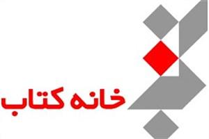 مسابقه بزرگ کتابخوانی ویژه کودکان در روزهای عید برگزار میشود