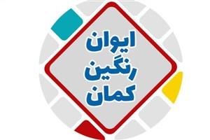 ویژه برنامه تلویزیونی اکران های مردمی جشنواره عمار از شبکه خبر
