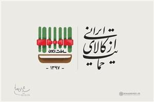 واکنش دانشگاهیان به شعار سال درباره حمایت از کالای ایرانی