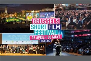 راه یابی سه فیلم کوتاه ایرانی به جشنواره فیلم کوتاه بروکسل
