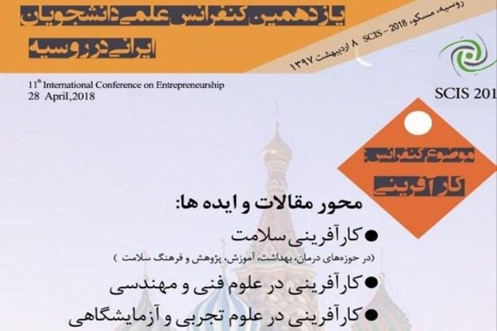 یازدهمین کنفرانس علمی دانشجویان ایرانی در روسیه با محوریت کارآفرینی