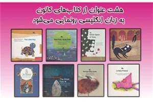 رونمایی 8 عنوان از کتابهای کانون به زبان انگلیسی