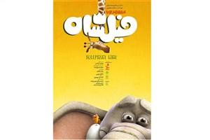 رونمای از  پوستر جدید «فیلشاه» با حال و هوای فانتزی