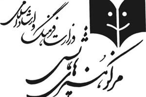 پیام تبریک اداره کل هنرهای نمایشی به مناسبت روز ملی هنرهای نمایشی