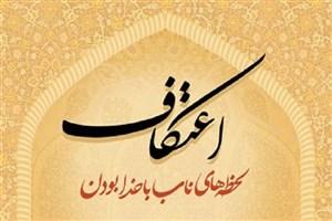 انتشار فهرست  مساجد برگزار کننده مراسم اعتکاف در استان تهران