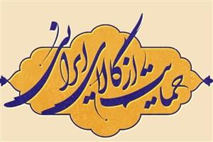 بررسی حمایت از کالای ایرانی در حوزه وزارت نیرو روی میز مجلس