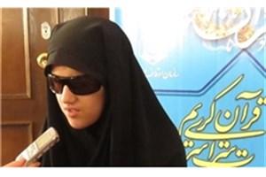 بانوی روشندل ایرانی مقام سوم مسابقات بینالمللی قرآن  را کسب کرد
