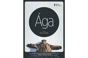 عوامل «آگا» به ایران میآیند/ محصول سینمای سه کشور در جشنواره جهانی فیلم فجر