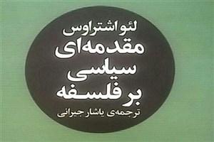 کتاب مقدمه ای سیاسی بر فلسفه نوشته لئو اشتراوس منتشر شد