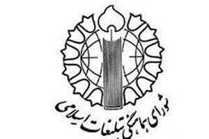 ۱۲ فروردین تجلّی واقعی ارادۀ ملّت بزرگ ایران است