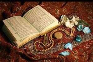 اعلام منابع آزمون جشنواره قرآن و عترت علوم پزشکی