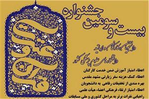 ۳۱ فروردین آخرین فرصت ثبت نام در جشنواره قرآن و عترت علوم پزشکی