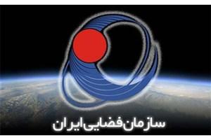 اطلاعیه سازمان فضایی ایران درباره سقوط مدارگرد چینی