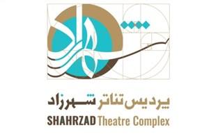 میزبانی پردیس تئاتر شهرزاد در فروردین و اردیبهشت از 13 نمایش